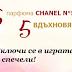 Спечелете 5 парфюма Chanel No.5