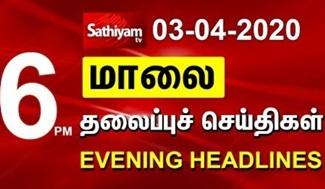 Today Evening Headlines News | 03 Apr 2020 | மாலை நேர தலைப்புச் செய்திகள் | Tamil Headlines News