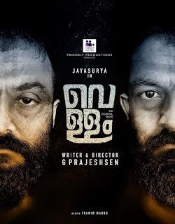 vellam malayalam movie, vellam malayalam movie 2020, mallurelease