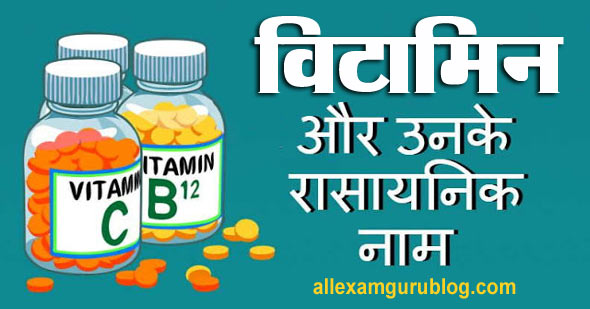 Chemical Names of Vitamins in Hindi