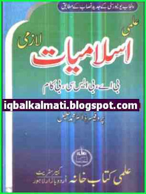 Islamiat Lazmi For BA Bsc and Bcom