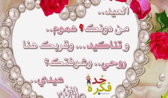 رسائل عيد الاضحى 2014 للحبيب مدونة خد فكرة