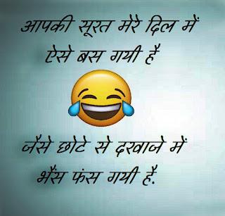 Very Very Funny Shayari In Hindi