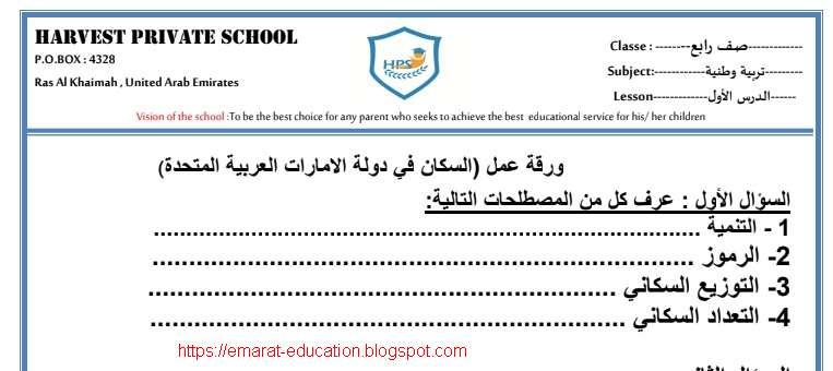 ورقة عمل درس السكان في دولة الامارات العربية المتحدة مادة الاجتماعيات للصف الرابع الفصل الثانى 2020