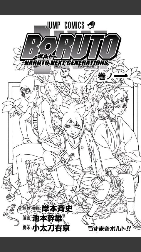 Dilarang COPAS - situs resmi www.mangacanblog.com - Komik boruto 001 - chapter 1 2 Indonesia boruto 001 - chapter 1 Terbaru 3|Baca Manga Komik Indonesia|Mangacan