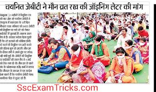haryana JBT joining protest