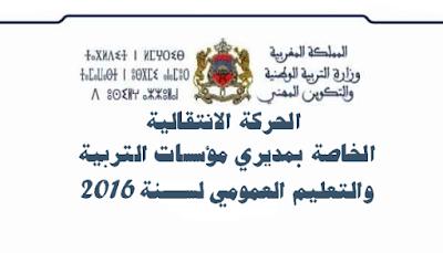 لوائح المناصب الشاغرة الخاصة بمديري مؤسسات التربية والتعليم لسنة 2016