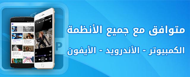 تحميل برنامج كي ام بلاير 2019 عربي مجانا KM Player 2.png