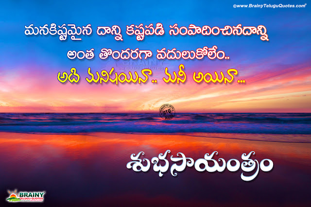 best telugu words on life, do the best in your life quotes in telugu, famous good evening 3d wallpapers in telugu