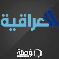 قناة العراقية مباشر