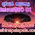 Lagna Palapala Ada Dawase  | ලග්න පලාපල | Sathiye Lagna Palapala 2020 | 2020-10-01
