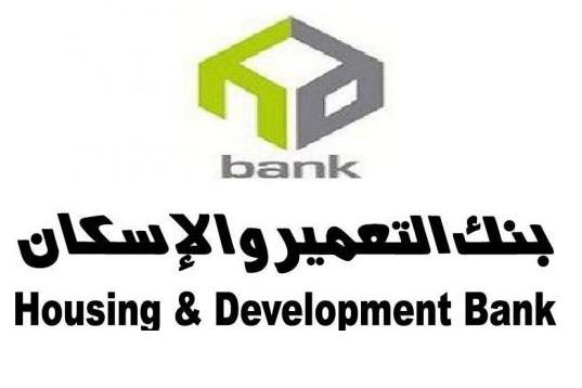 وظائف بنك التعمير والاسكان للمحاميين وخدمة عملاء وصرافيين وكول سنتر - التقديم الكترونى