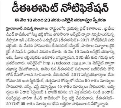 TS Deecet 2017 Notification Telangana TTC DIETCET Online Application Form @ tsdeecet.cgg.gov.in