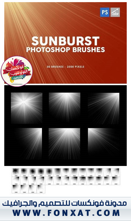 30 Sunburst Photoshop Stamp Brushes