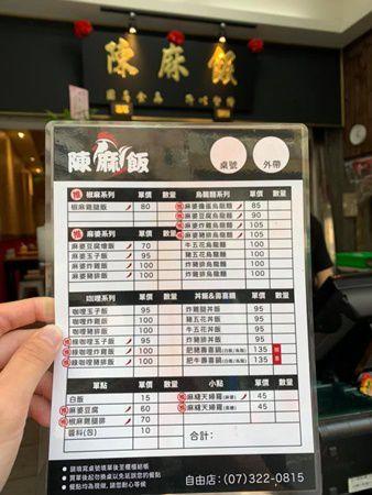 陳麻飯-三民區小吃推薦