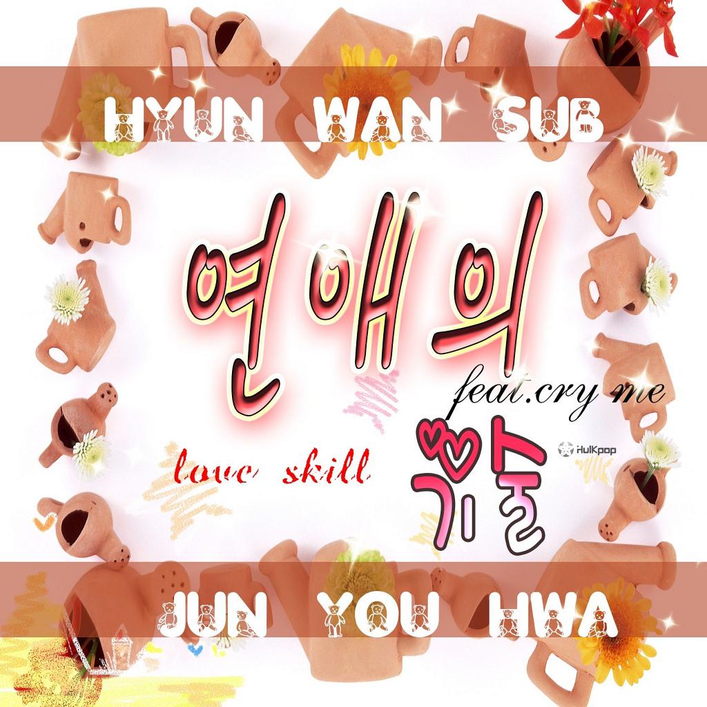 [Single] Hyun Wan Su, Jun You Hwa – 연애의 기술