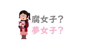 BL女子(腐女子)と夢女子の違いとは?見分け方4つの特徴