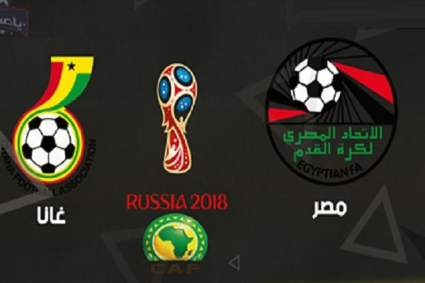 تشكيلة المنتخب المصري فى مواجهة غانا