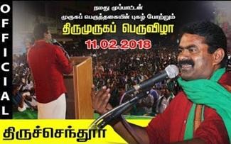 Seeman Speech | Seeman Thiruchendur
