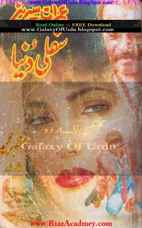 Safli Duniya  سفلی دنیا (Mystic Series)