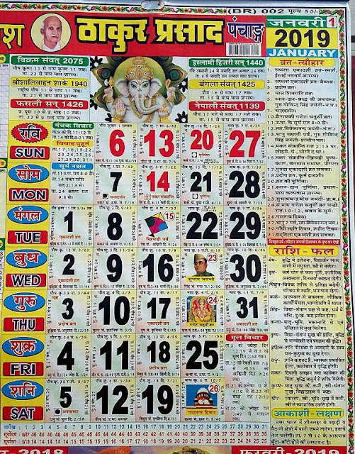 Thakur Prasad Calendar 2019 Download