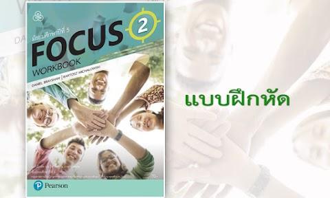 แบบฝึกหัด FOCUS 2 Workbook