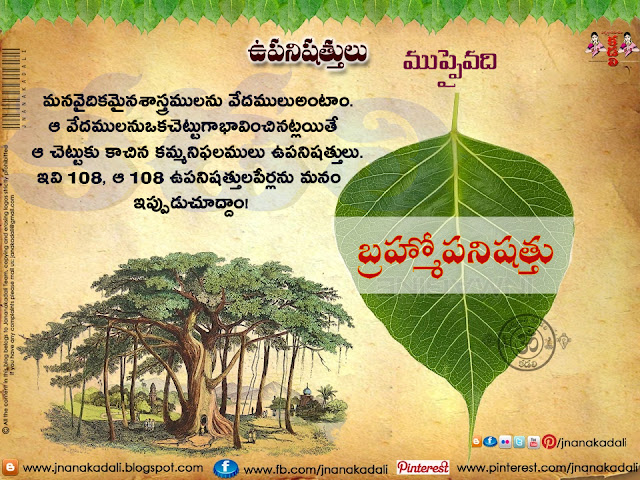 Here is upanishads pdf in telugu.108 upanishads in telugu.upanishads quotes in telugu.upanishads in hindi.upanishads summary in telugu.upanishads pronunciation in telugu.upanishads vs vedas information in telugu.108 upanishads in telugu pdf free download.108 upanishads pdf.who wrote upanishads.108 upanishads in sanskrit.108 upanishads in telugu pdf.list of upanishads in hindi.list of upanishads pdf.names of 108 upanishads in sanskrit.Brahma upanishad sanskrit pdf.Brahma upanishad in hindi.Brahma upanishad mp3.Brahma upanishad meaning.Brahma upanishad hindi pdf.Brahma upanishad audio.Brahma upanishad sanskrit text