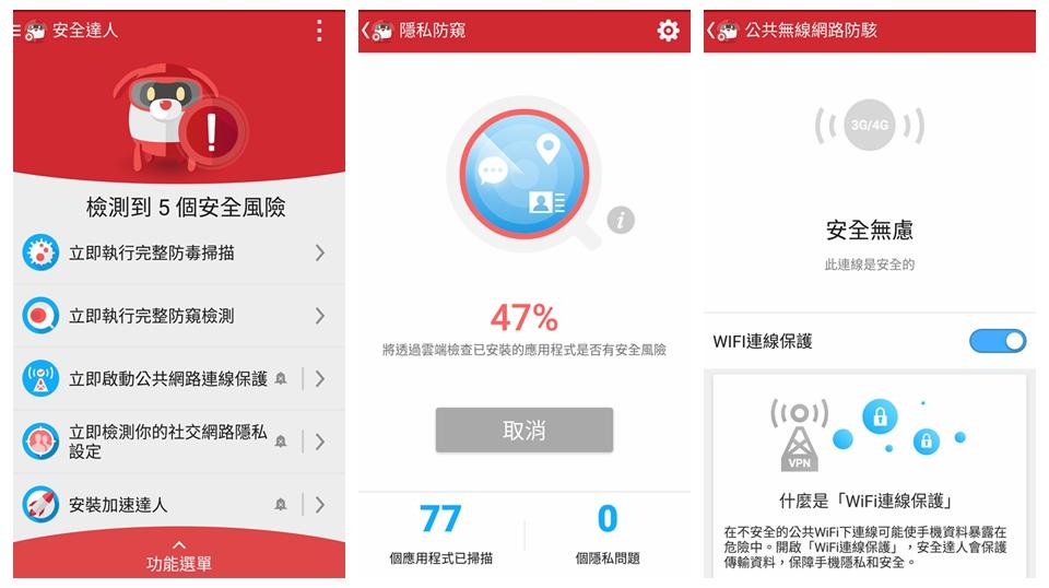 Android安全達人手機防毒 ★ 趨勢科技行動裝置Android/iOS安全防護軟體介紹