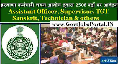 Government Jobs for 778 TGT Posts 2019 - Government Jobs in Haryana