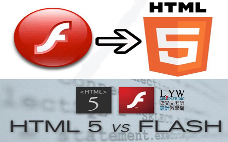 Adobe宣布Flash不再更新2020年全面停用,HTML5淘汰Flash成為多媒體網頁主流 (比較,取代,2D動畫,多媒體,ActionScript,Safari,Firefox,Flash Player)
