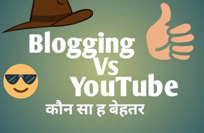 Blogging Vs YouTube in hindi