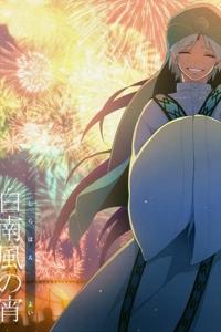 Magi Doujinshi - Shirahae No Yoi