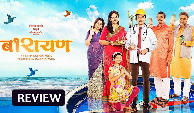 Barayan Marathi Movie Review