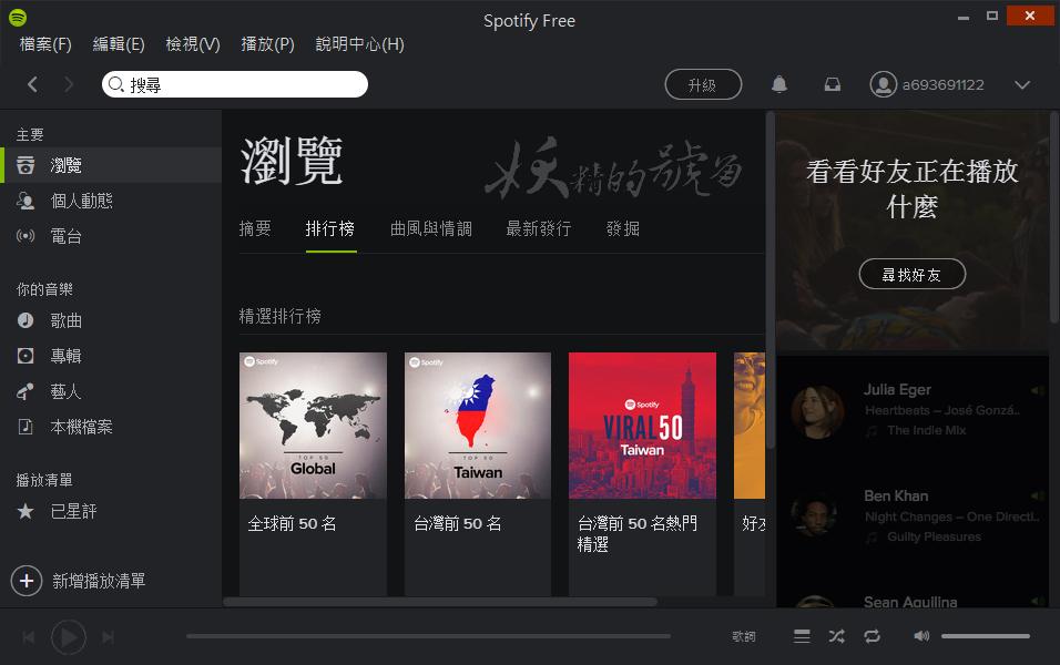 4 - Spotify - 免費使用 Premium 帳號資格60天!在手機與PC上聽音樂的好工具