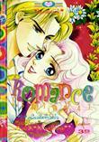 ขายการ์ตูนออนไลน์ การ์ตูน Romance เล่ม 41