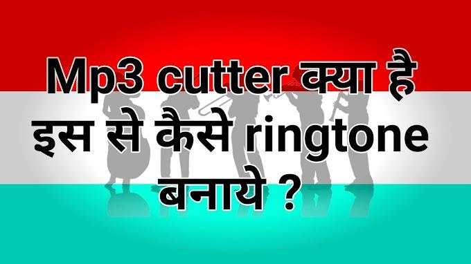 Mp3 cutter क्या है इस से कैसे ringtone बनाये ?