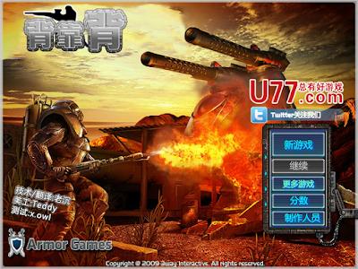 背靠背(Beikaobei),十分有特色的防守生存射擊遊戲!