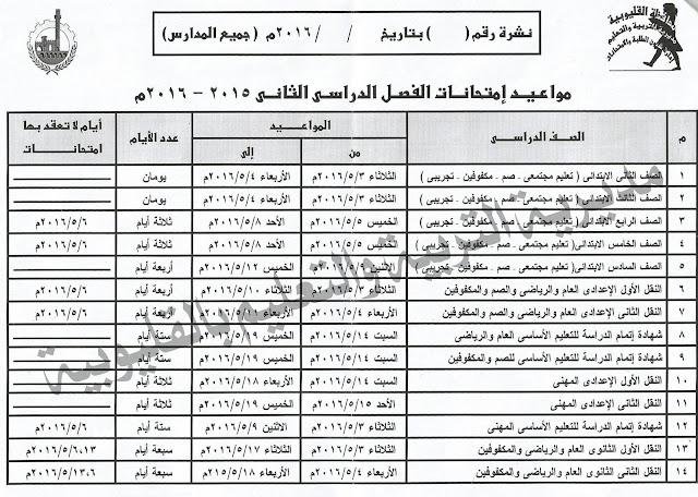 """جدول مواعيد امتحانات الترم الثانى 2016 جميع المراحل """"ابتدائى-اعدادى-ثانوى-دبلومات"""" لجميع المحافظات"""