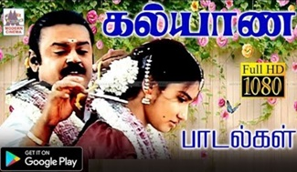 Kalyana songs | Music Box
