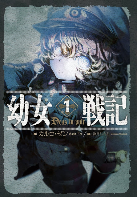 Youjo Senki Light Novel [PDF][EPUB] download