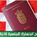 كيف تمنح الدنمارك الجنسية الدنماركية للأجانب