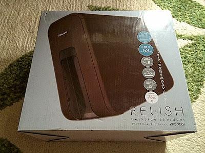コクヨ シュレッダー「RELISH KPS-X80S ブラウン」