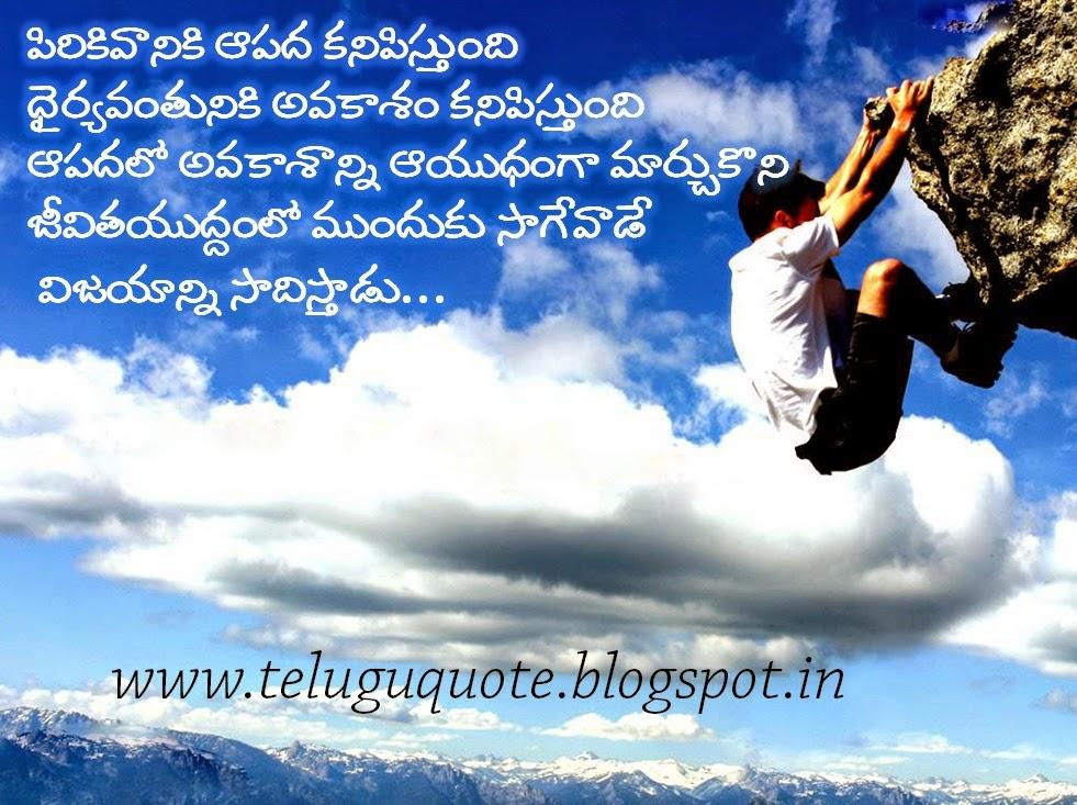 Telugu Quote Gorgeous Quotation Pics In Telugu