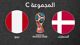 بث مباشر لمباراة الدنمارك وبيرو 16.6.2018 كأس العالم دور المجموعات بجودة عالية موقع عالم الكورة