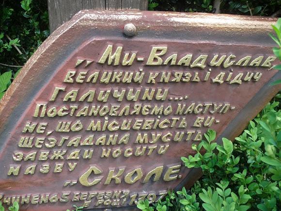 Сколе. Памятный знак в честь 600-летия Сколе. 1997 г.