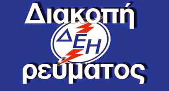 Χωρίς ρεύμα μεγάλο τμήμα του Ναυπλίου - Σοβαρή βλάβη λέει η ΔΕΗ