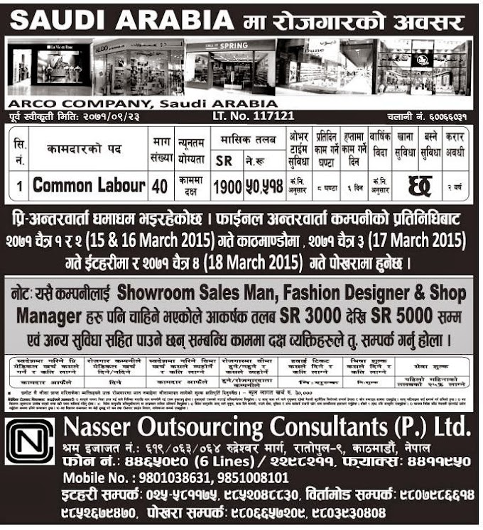 Job Demand for Common Labour in Saudi Arabia Salary Rs 50,514