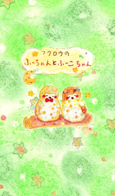 Teo owl