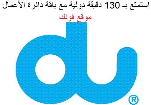 باقة دائرة الأعمال 100 درهم الدولية