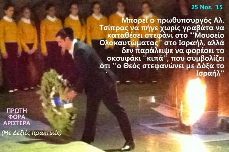 Αποτέλεσμα εικόνας για tsipras sion